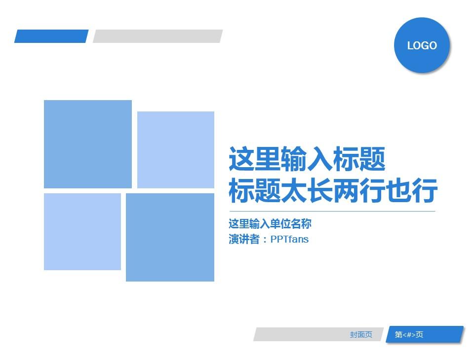 蓝色简洁论文答辩PPT模板下载_预览图1