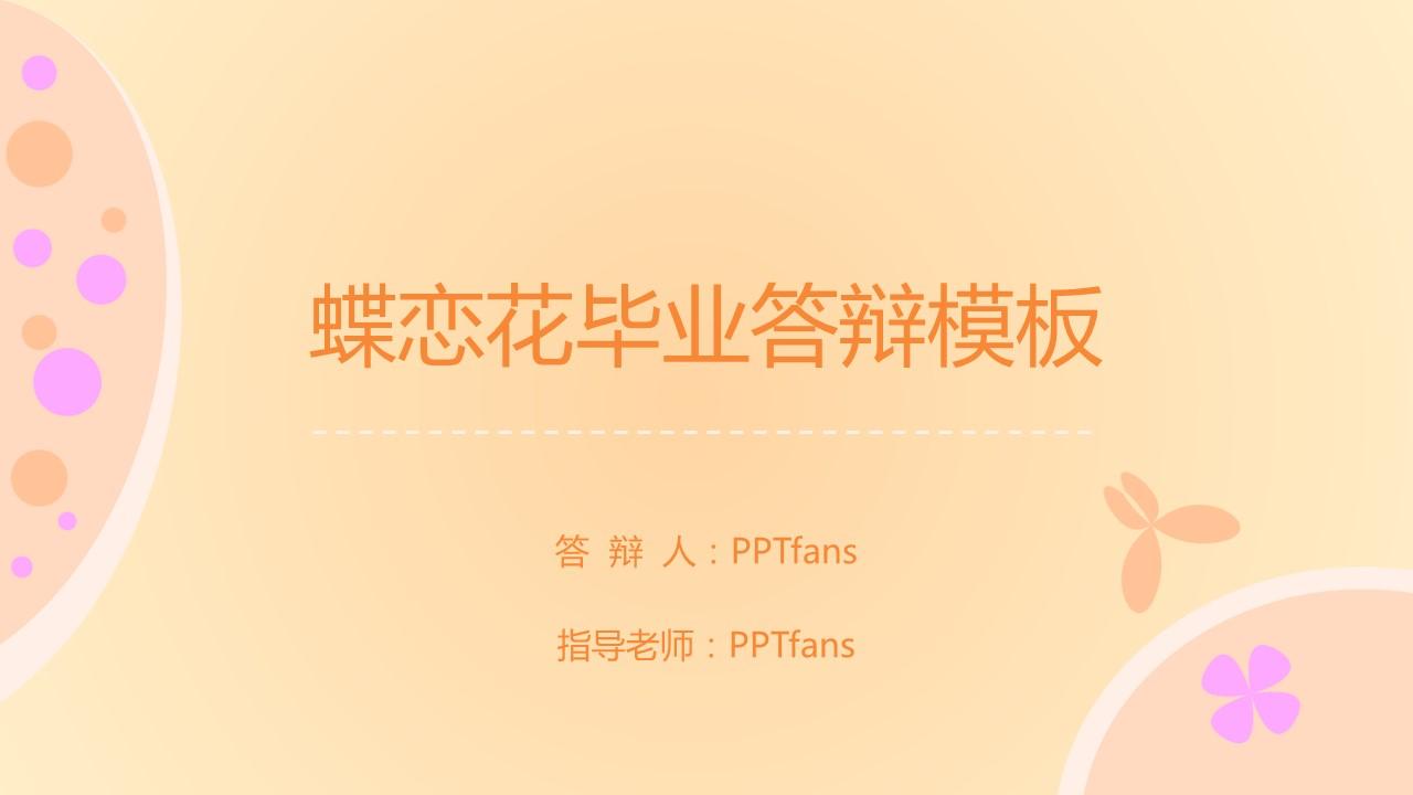 粉色系蝶恋花毕业答辩PPT模板下载_预览图1