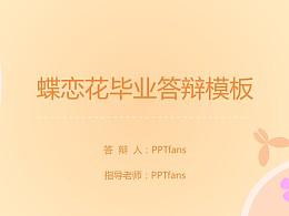 粉色系蝶恋花毕业答辩PPT模板下载