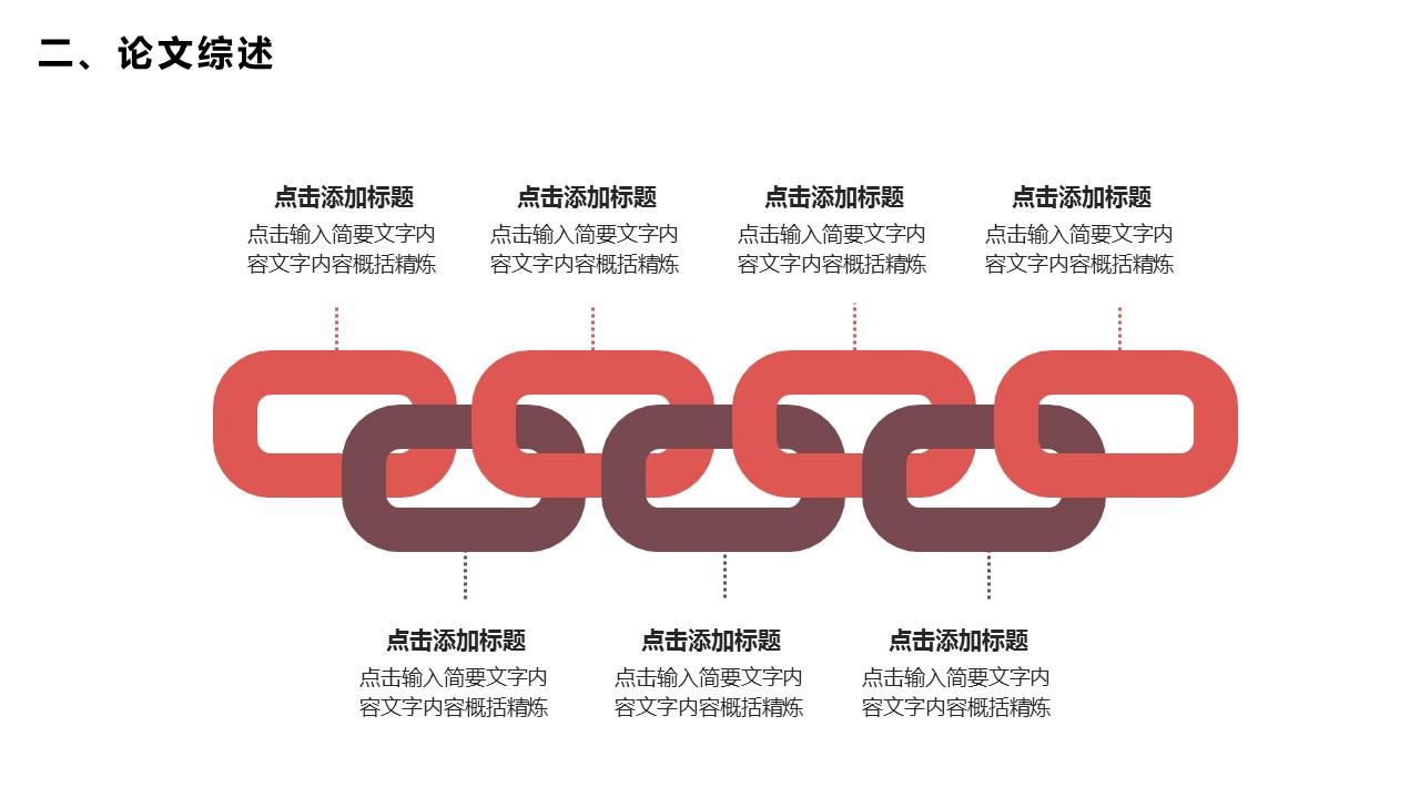 活力红大学答辩PPT模板_预览图13