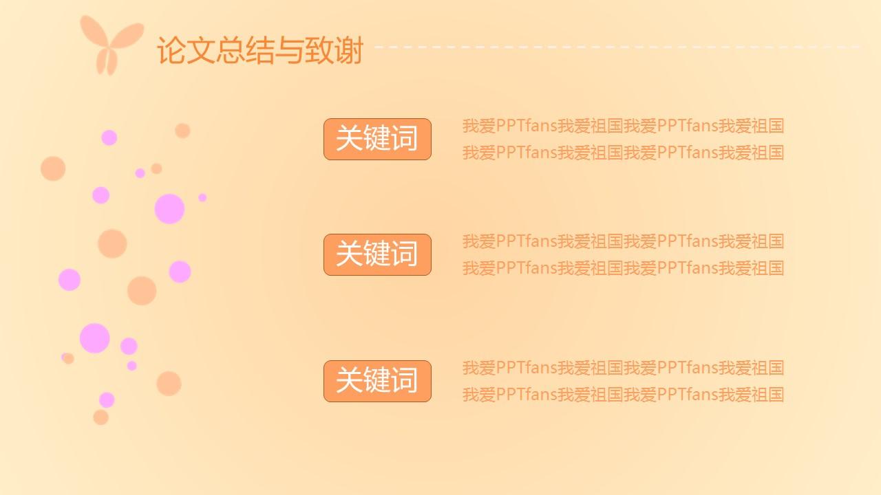 粉色系蝶恋花毕业答辩PPT模板下载_预览图13