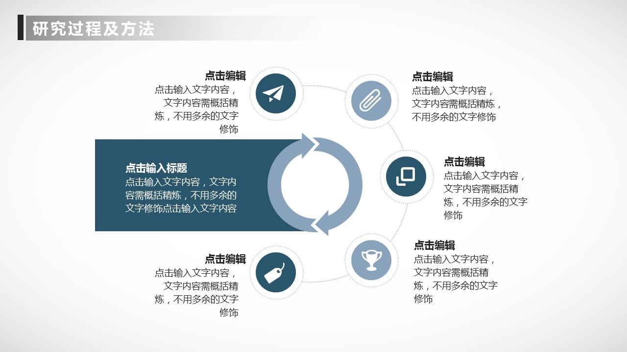 简洁大学开题报告PowerPoint模板下载_预览图16