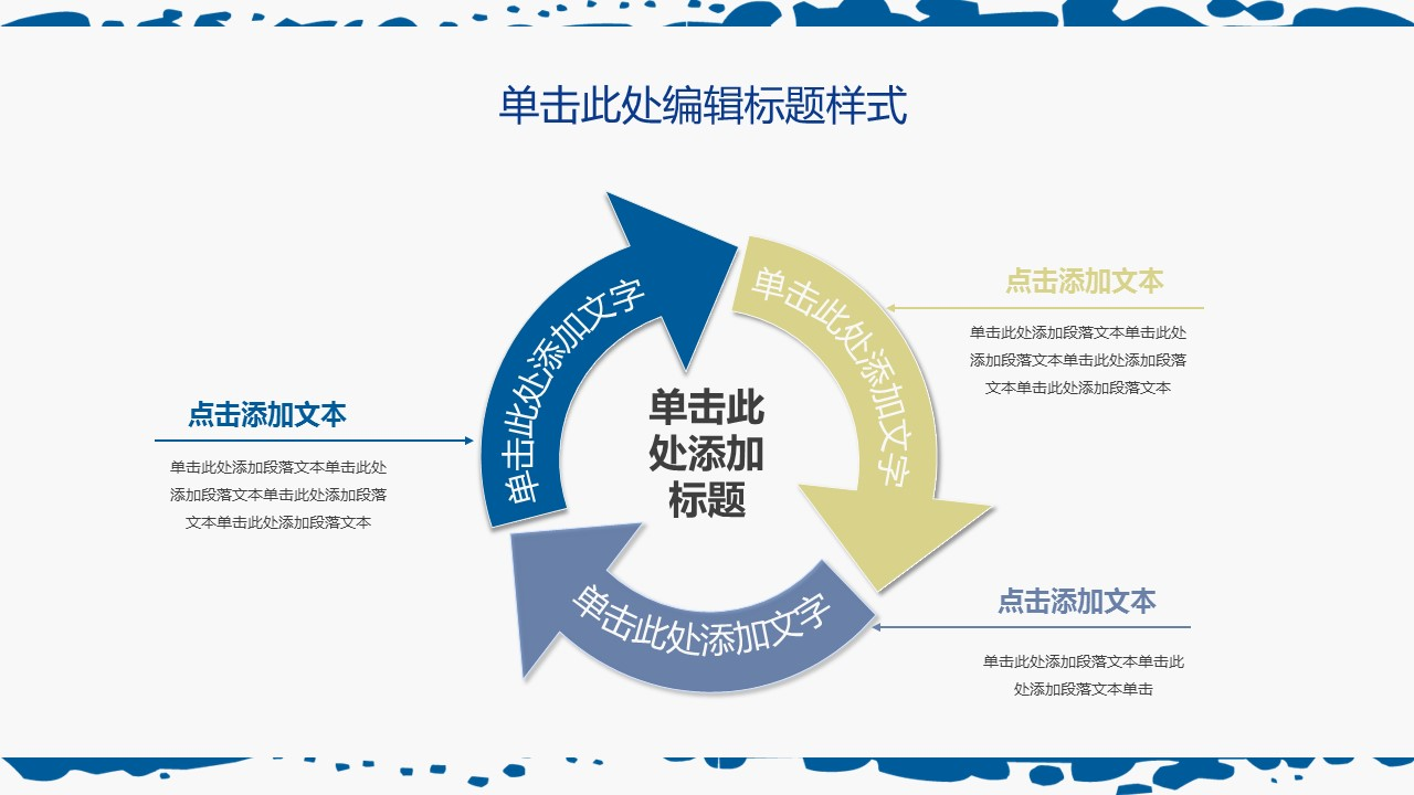 蓝色校园风光论文答辩PPT模板下载_预览图16