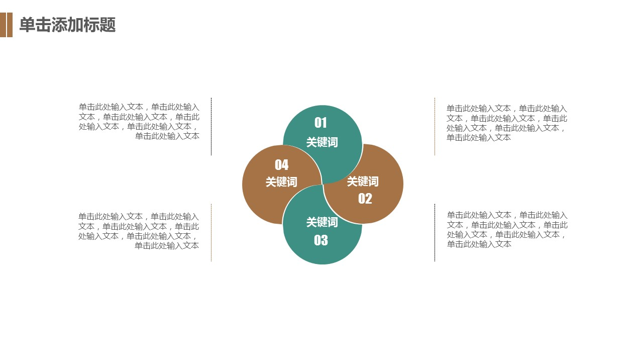 清新树叶论文答辩PPT模板下载_预览图16
