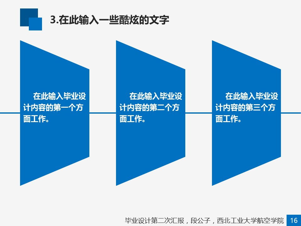 酷炫项目方案PPT模板下载_预览图16