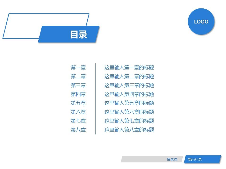 蓝色简洁论文答辩PPT模板下载_预览图2