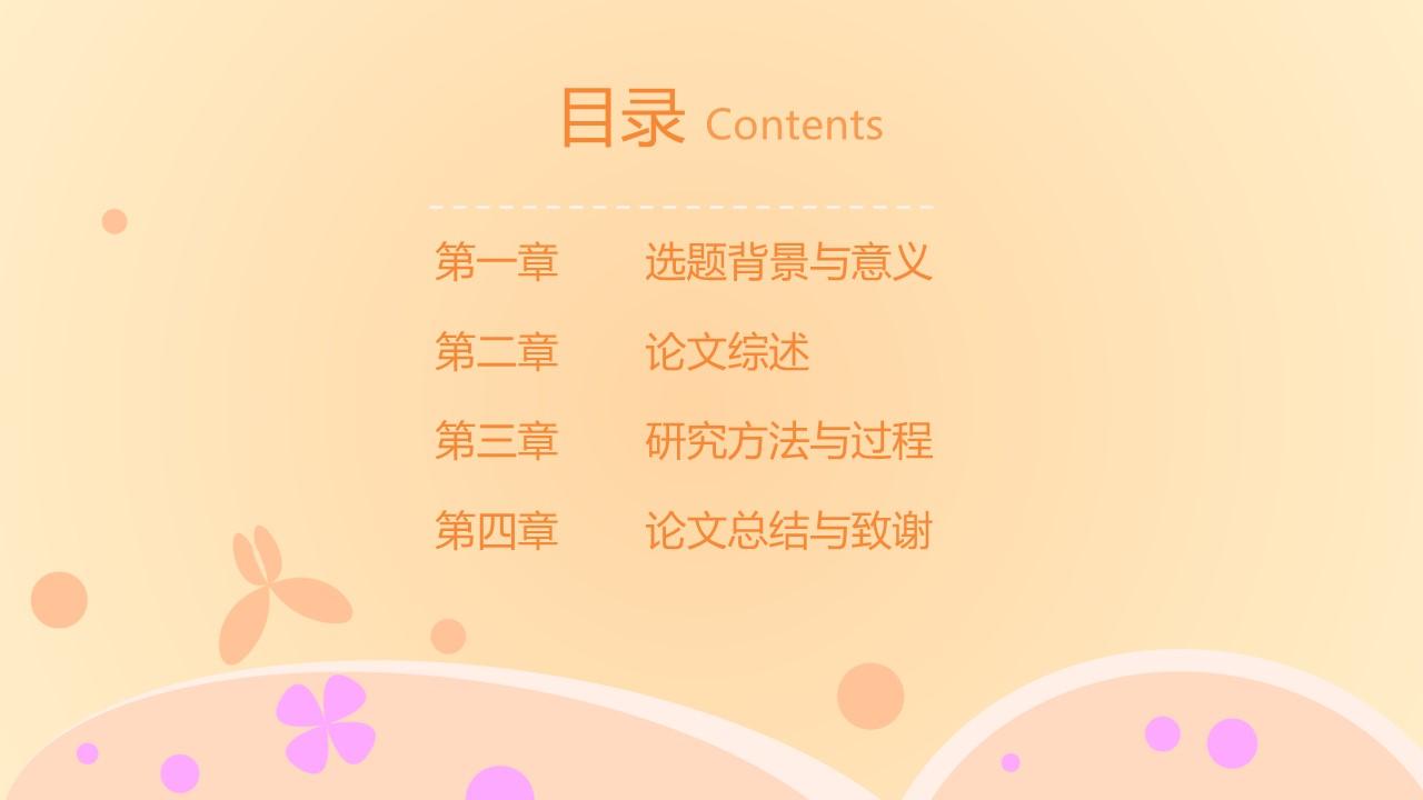 粉色系蝶恋花毕业答辩PPT模板下载_预览图2