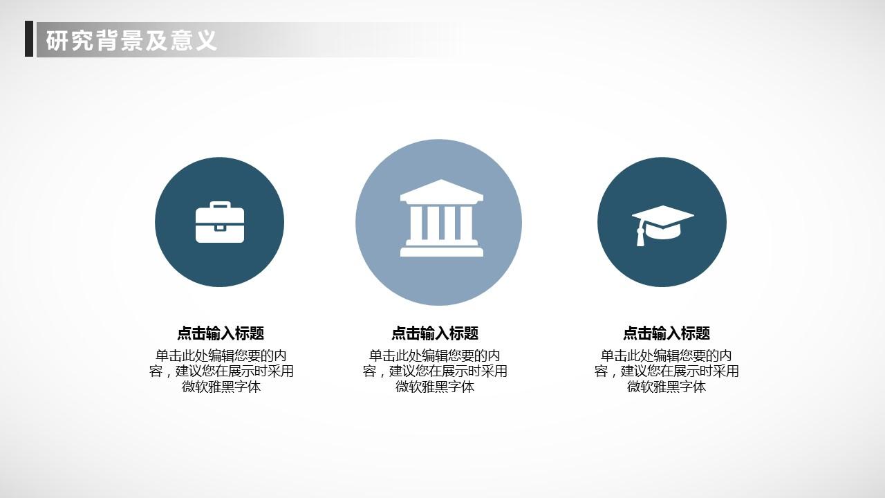简洁大学开题报告PowerPoint模板下载_预览图8