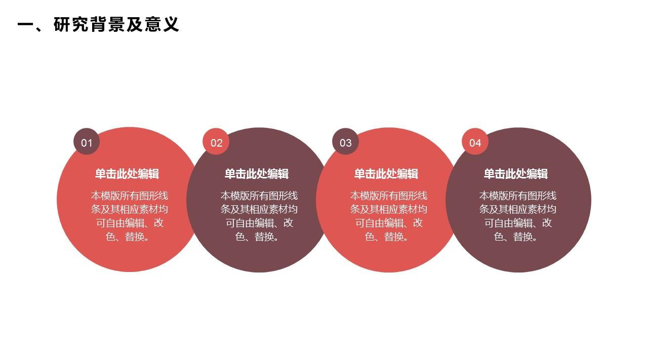 活力红大学答辩PPT模板_预览图8