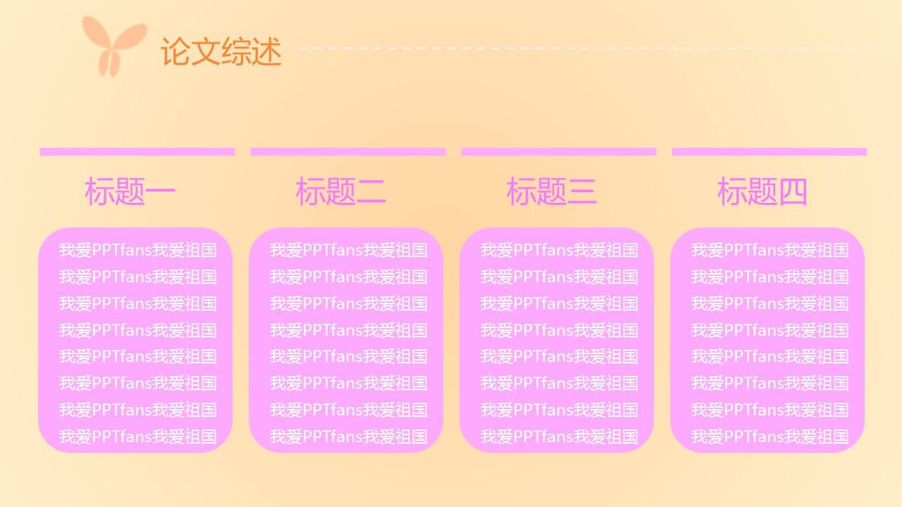 粉色系蝶恋花毕业答辩PPT模板下载_预览图8