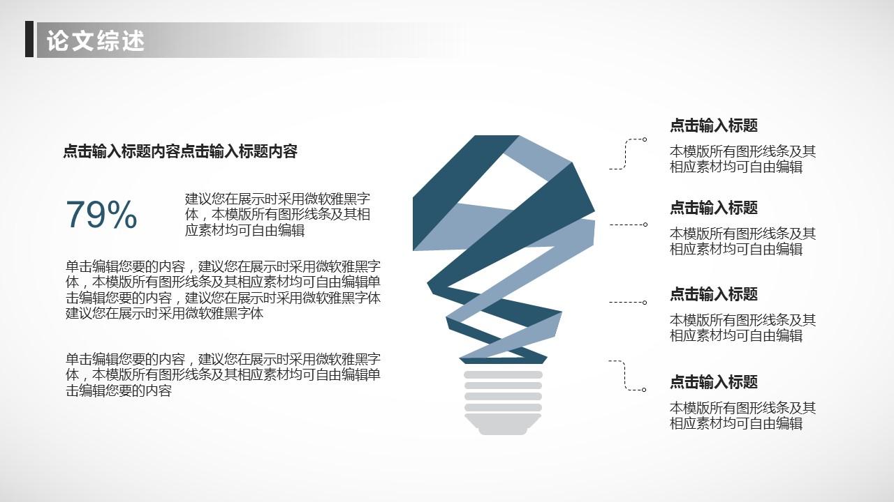 简洁大学开题报告PowerPoint模板下载_预览图10