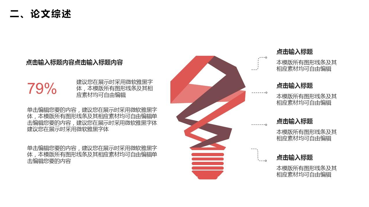 活力红大学答辩PPT模板_预览图10