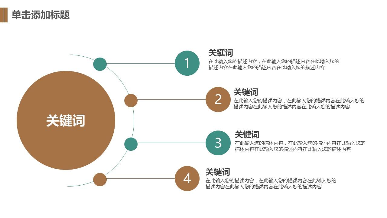 清新树叶论文答辩PPT模板下载_预览图10