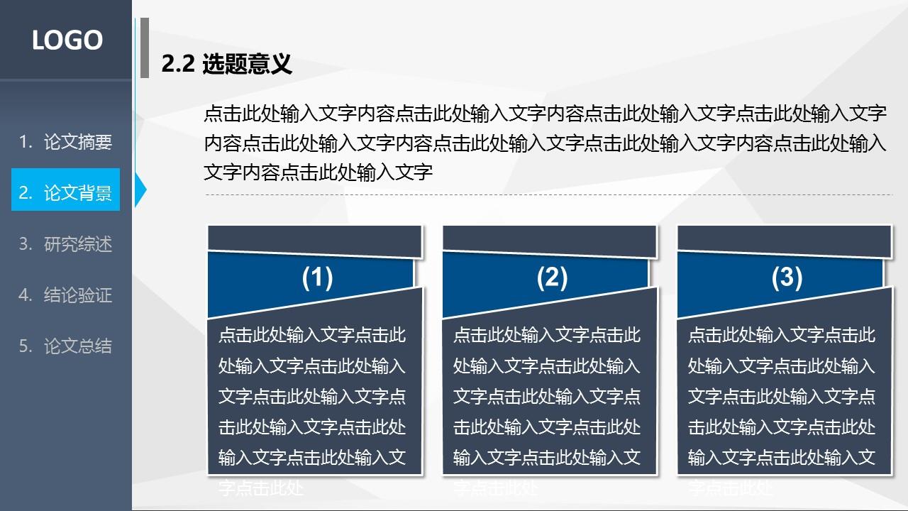 深色系大学论文答辩PowerPoint模板下载_预览图10