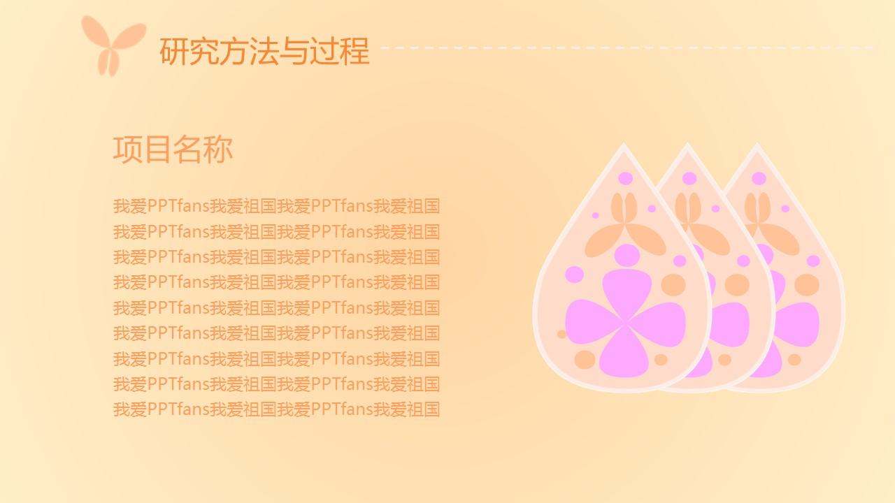 粉色系蝶恋花毕业答辩PPT模板下载_预览图10