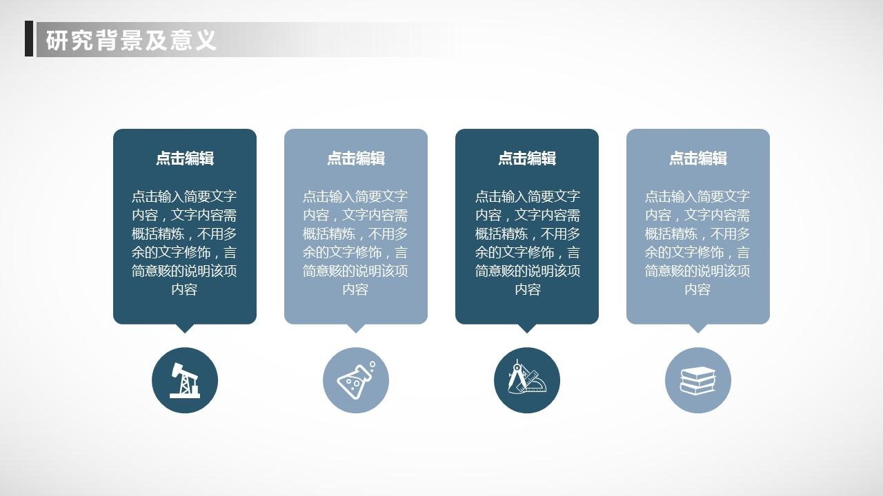 简洁大学开题报告PowerPoint模板下载_预览图5