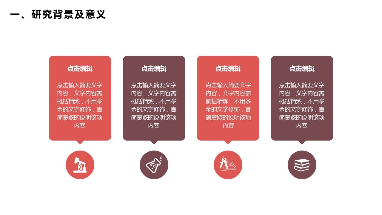 活力红大学答辩PPT模板_预览图5