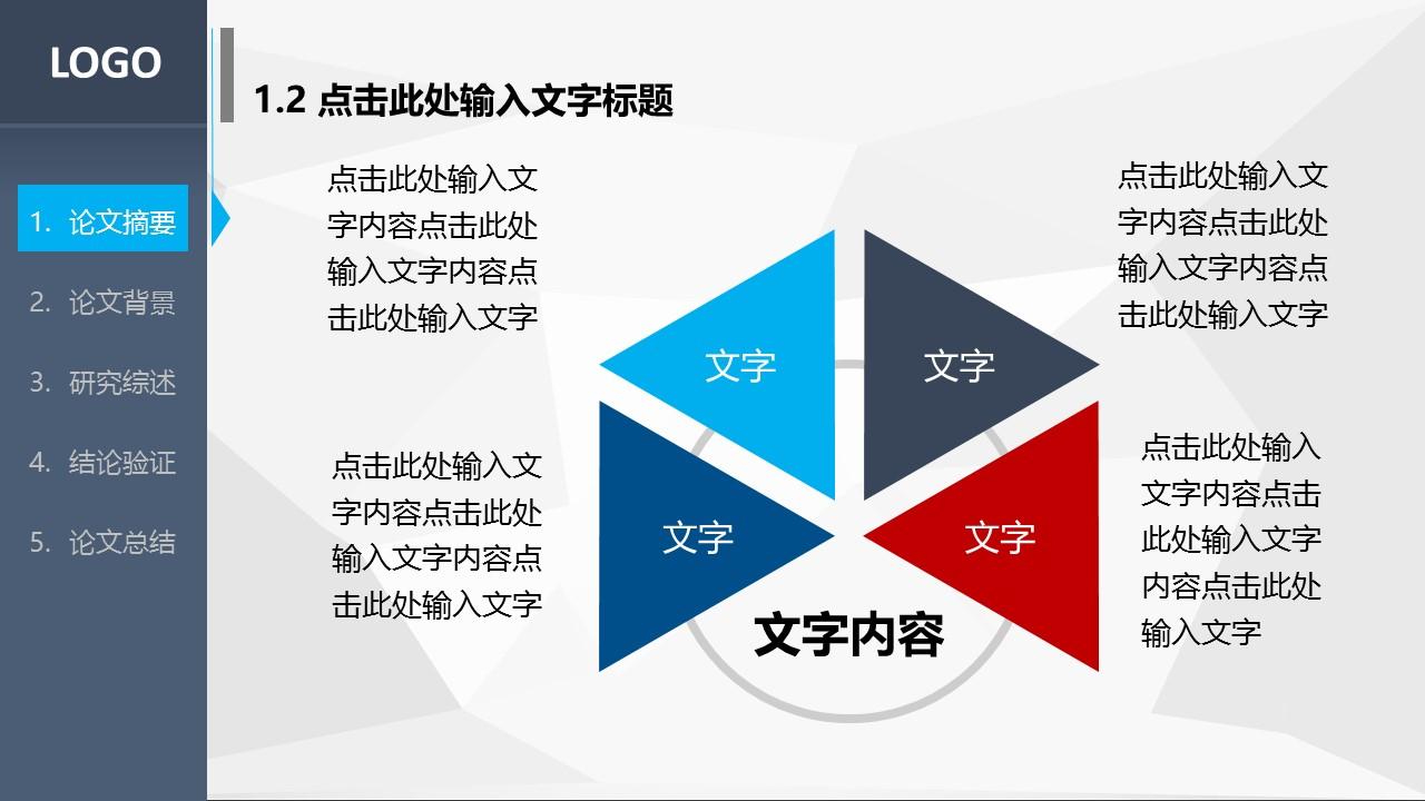 深色系大学论文答辩PowerPoint模板下载_预览图5