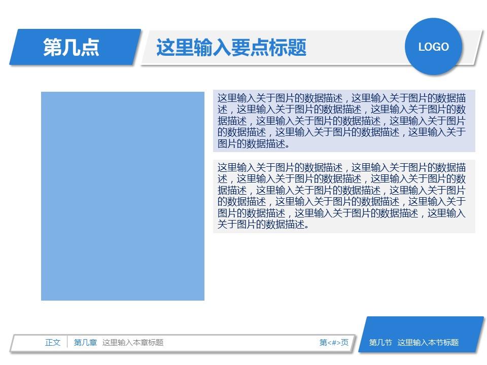 蓝色简洁论文答辩PPT模板下载_预览图5