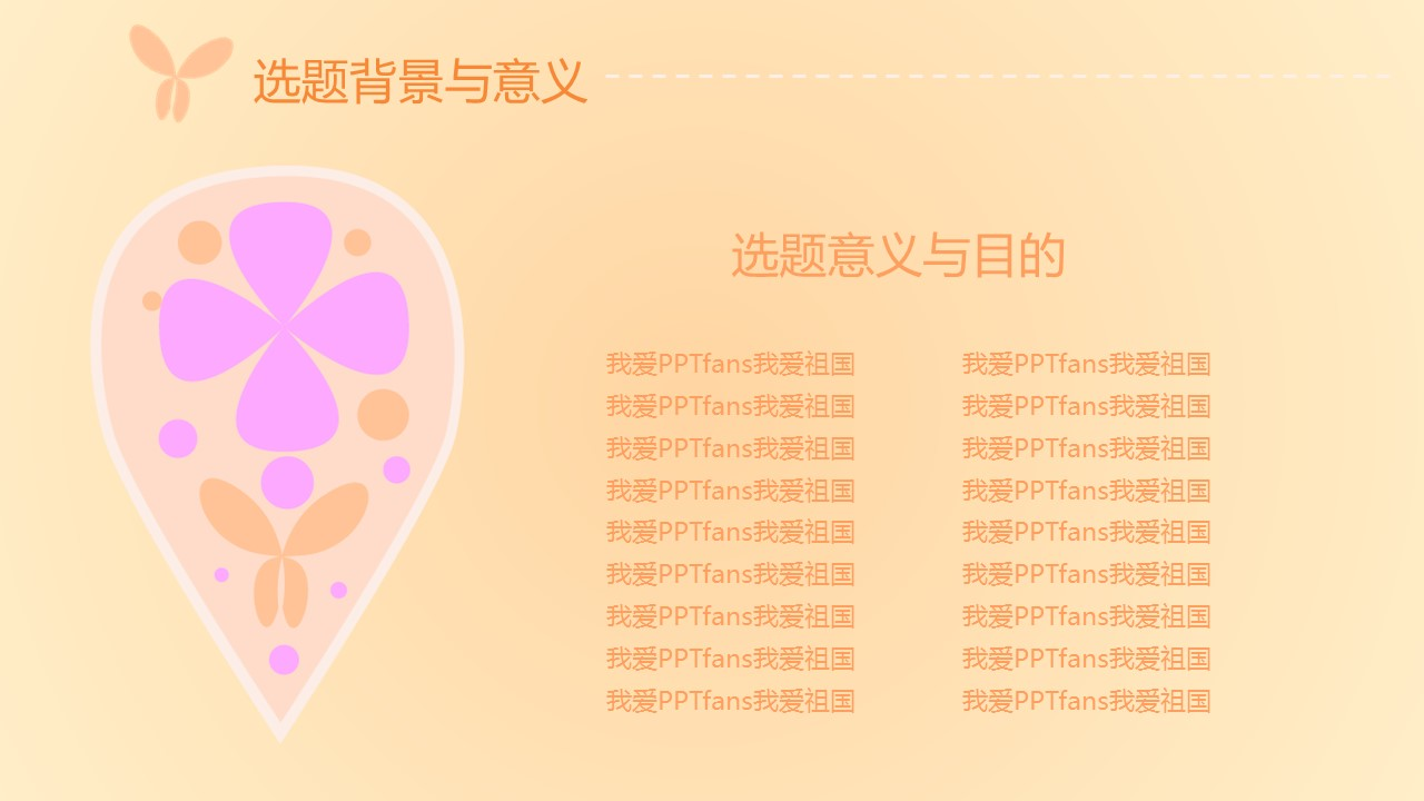粉色系蝶恋花毕业答辩PPT模板下载_预览图5