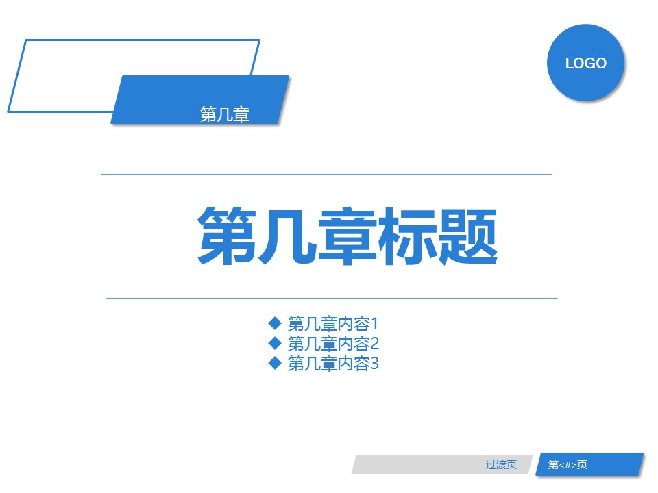 蓝色简洁论文答辩PPT模板下载_预览图3