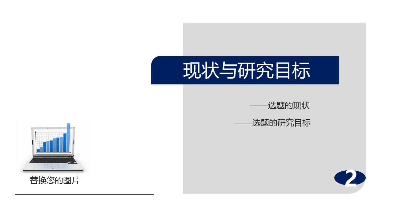 严谨风格大学PPT模板下载_预览图6