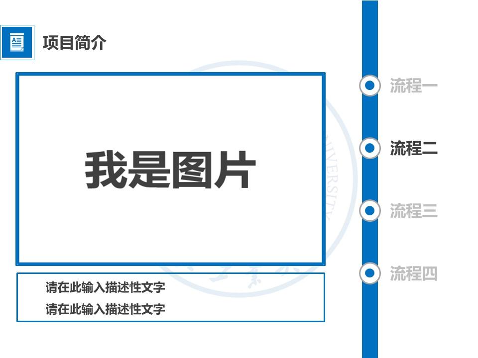 企业项目规划简洁PPT模板下载_预览图6