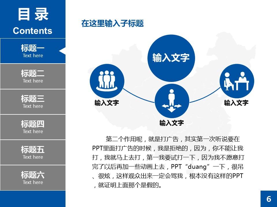 蓝色扁平化学术PowerPoint答辩模板_预览图6