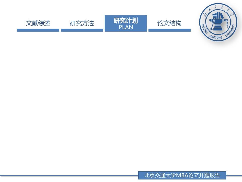 蓝色简洁风格论文答辩PPT模板下载_预览图6