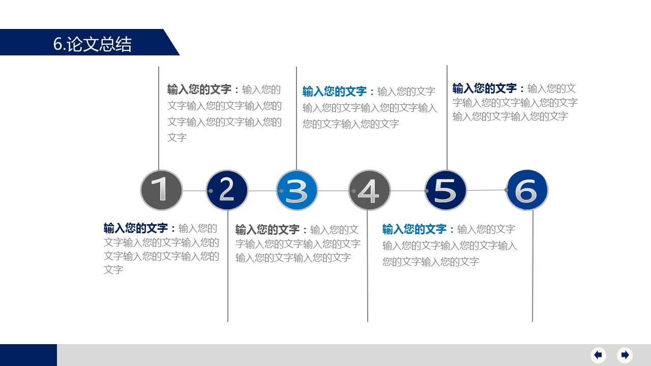 严谨风格大学PPT模板下载_预览图19