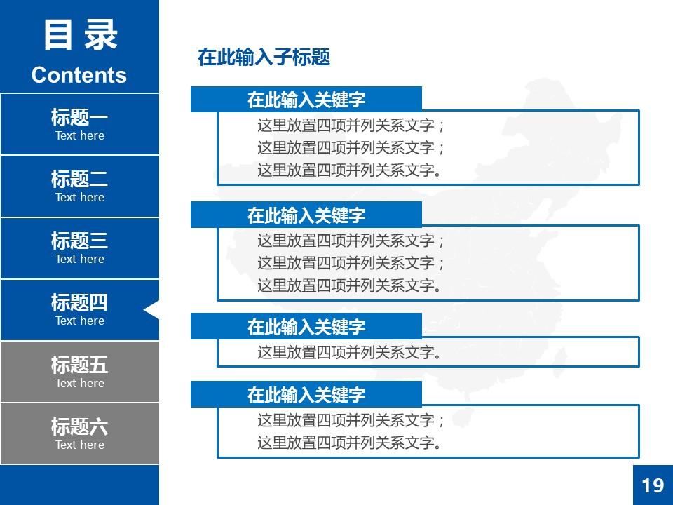 蓝色扁平化学术PowerPoint答辩模板_预览图19