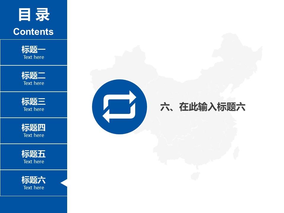 蓝色扁平化学术PowerPoint答辩模板_预览图24