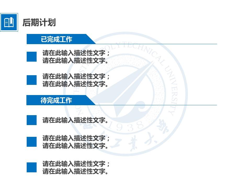 企业项目规划简洁PPT模板下载_预览图23