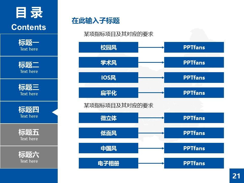 蓝色扁平化学术PowerPoint答辩模板_预览图21
