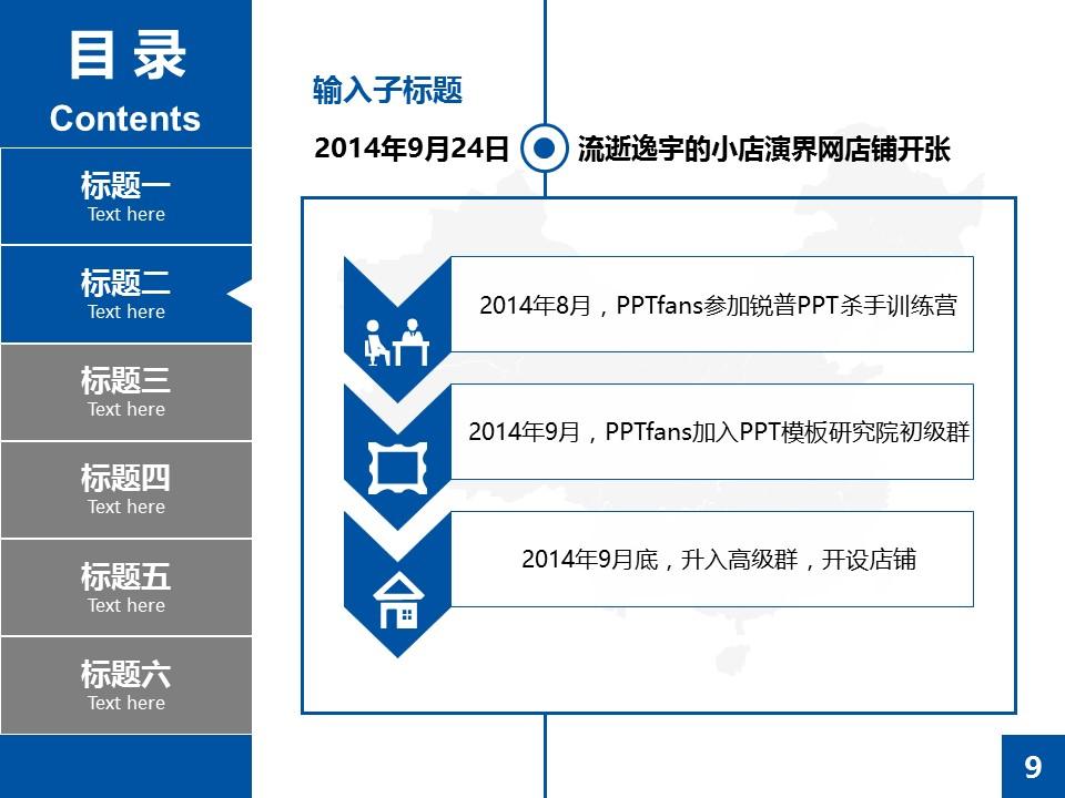 蓝色扁平化学术PowerPoint答辩模板_预览图9