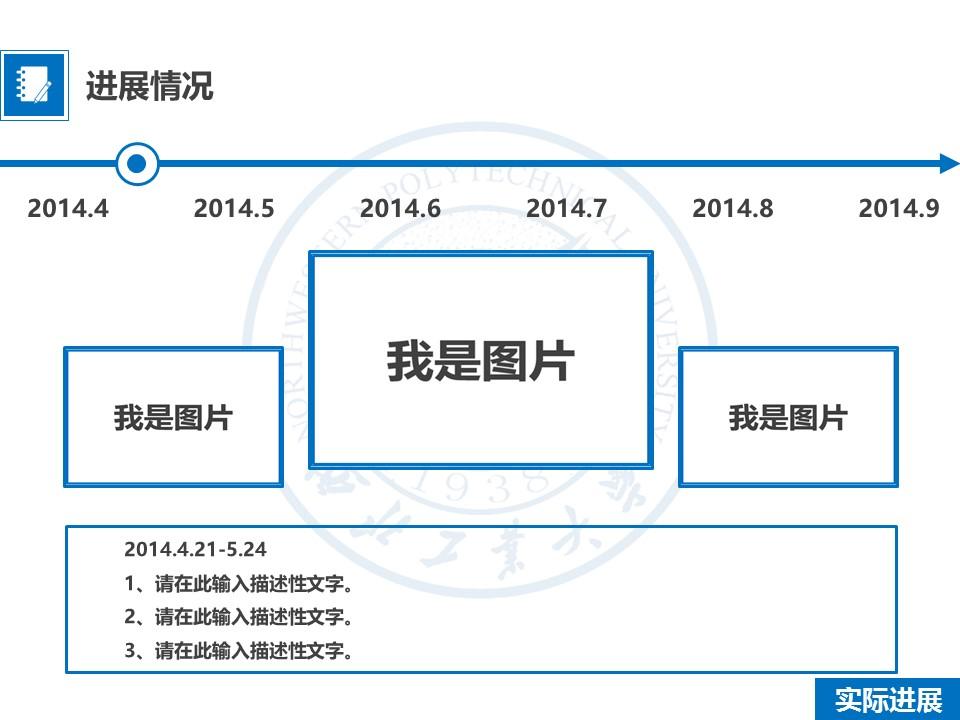 企业项目规划简洁PPT模板下载_预览图11