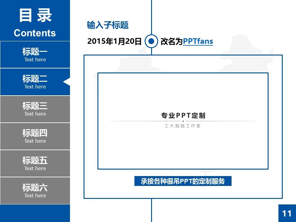 蓝色扁平化学术PowerPoint答辩模板_预览图11