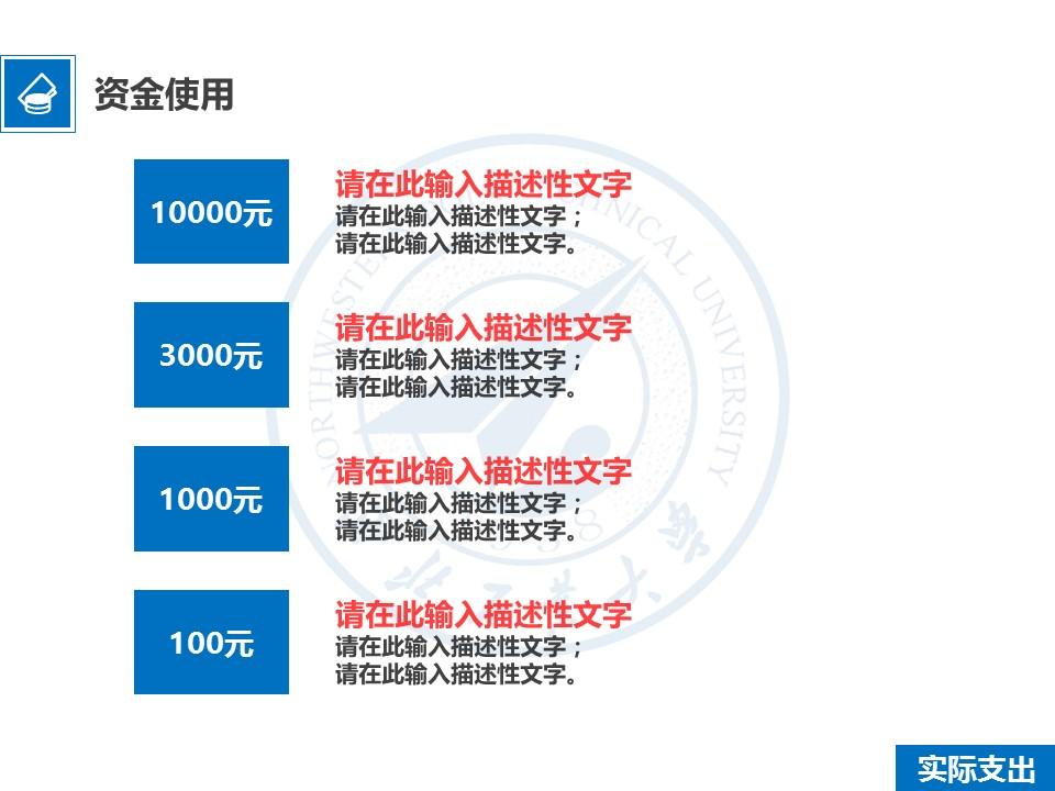 企业项目规划简洁PPT模板下载_预览图18