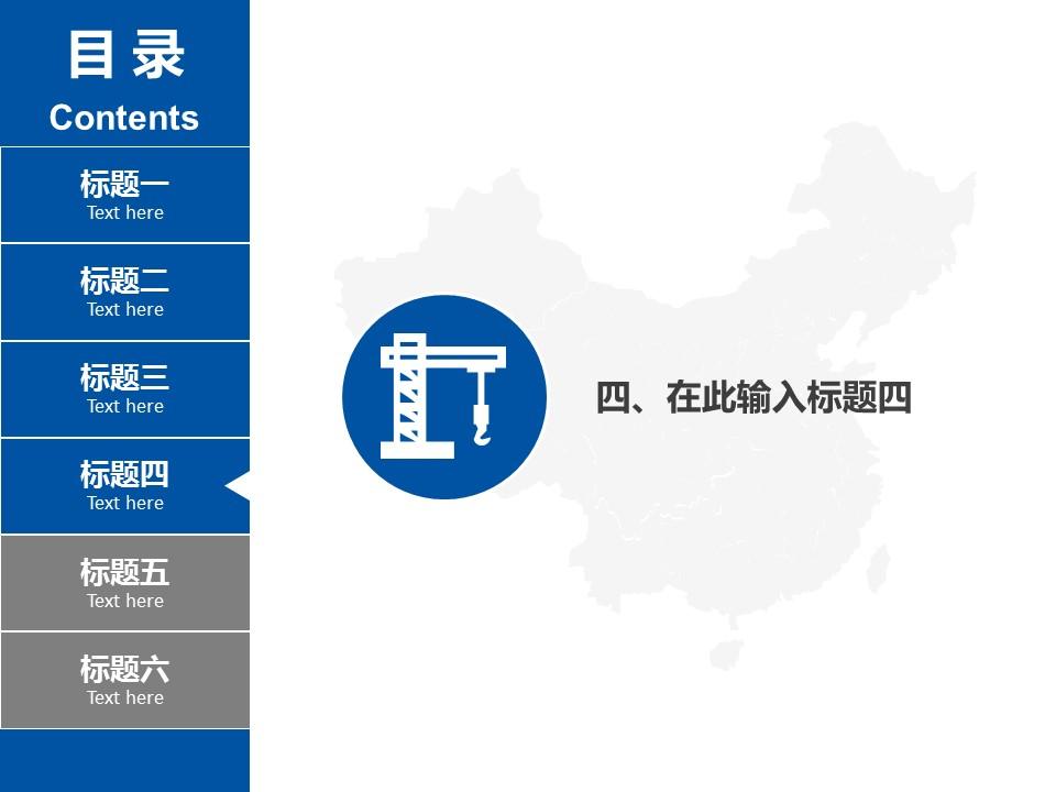 蓝色扁平化学术PowerPoint答辩模板_预览图18