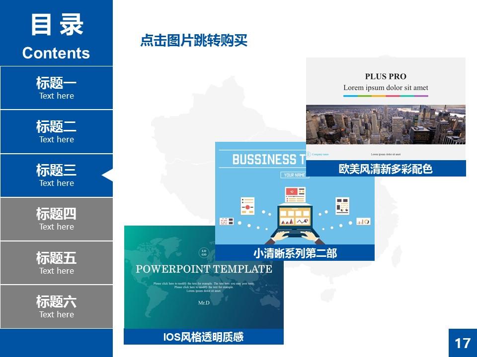 蓝色扁平化学术PowerPoint答辩模板_预览图17