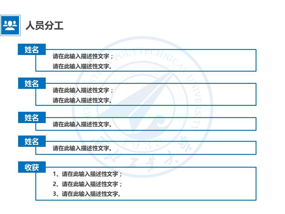 企业项目规划简洁PPT模板下载_预览图25