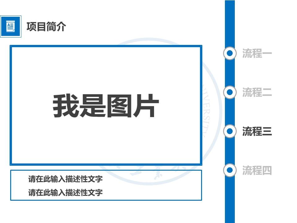企业项目规划简洁PPT模板下载_预览图7