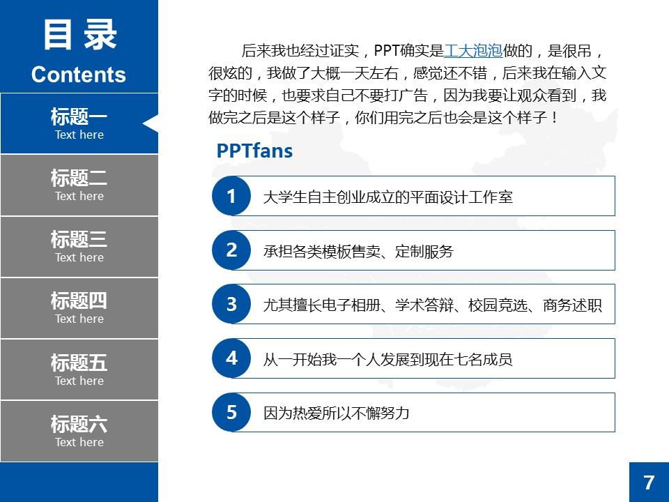 蓝色扁平化学术PowerPoint答辩模板_预览图7