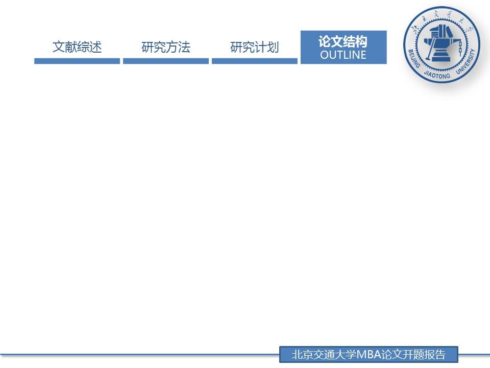 蓝色简洁风格论文答辩PPT模板下载_预览图7