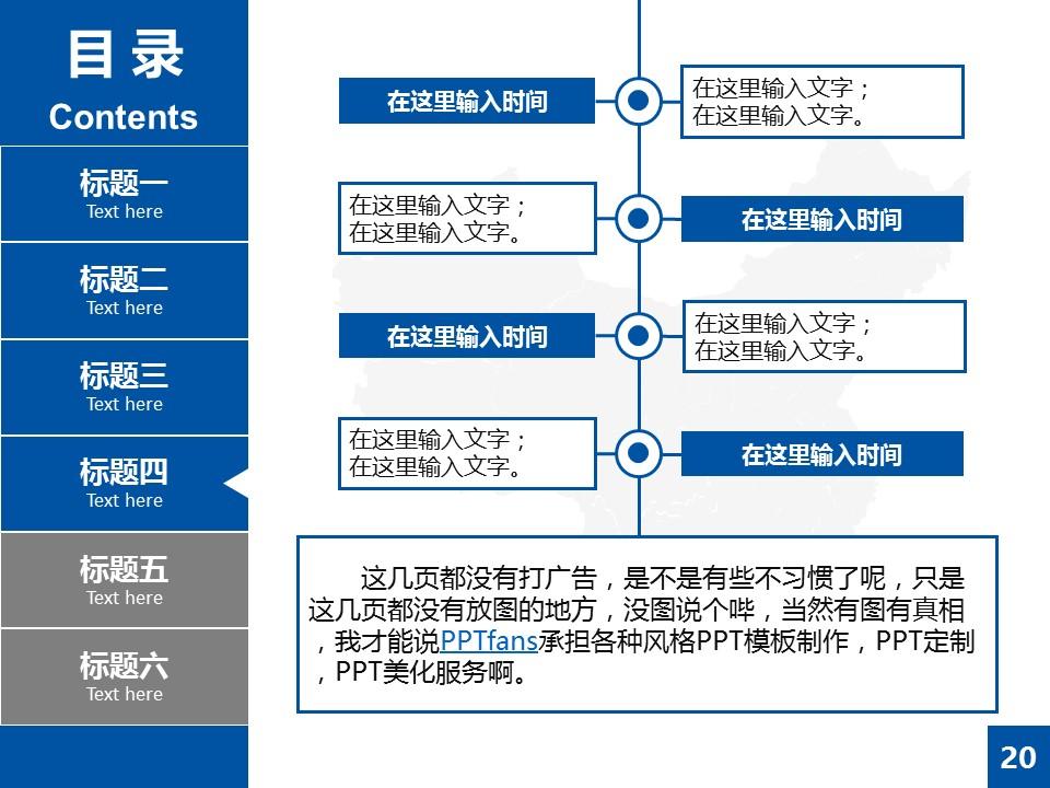 蓝色扁平化学术PowerPoint答辩模板_预览图20