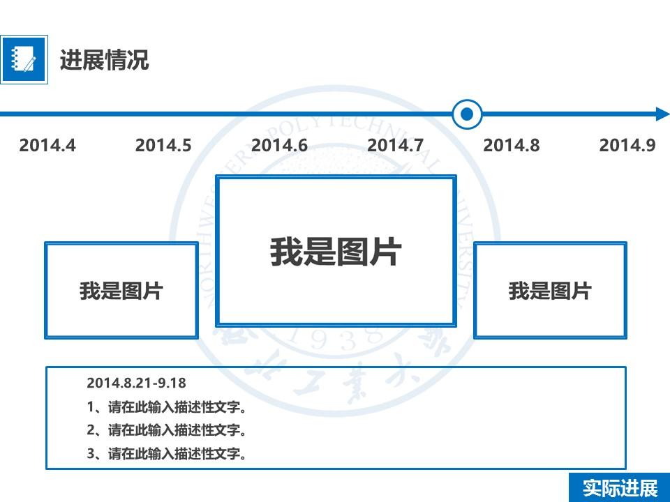 企业项目规划简洁PPT模板下载_预览图15