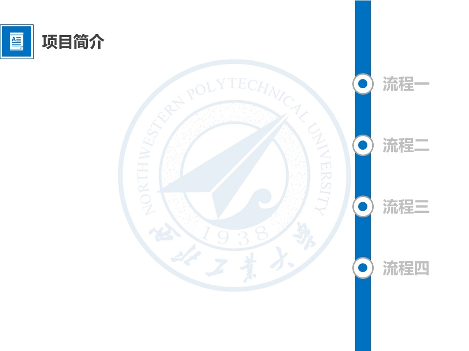 企业项目规划简洁PPT模板下载_预览图4