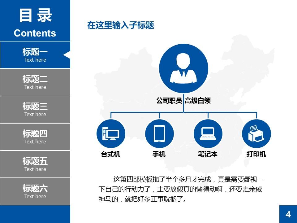 蓝色扁平化学术PowerPoint答辩模板_预览图4