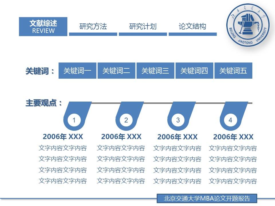 蓝色简洁风格论文答辩PPT模板下载_预览图4