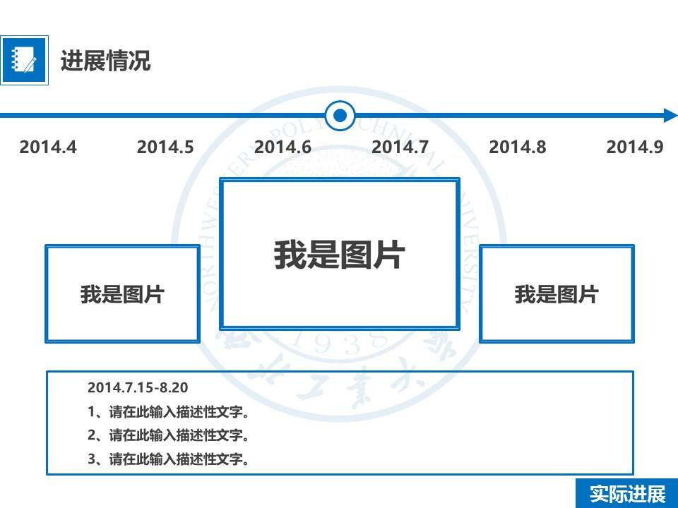 企业项目规划简洁PPT模板下载_预览图14